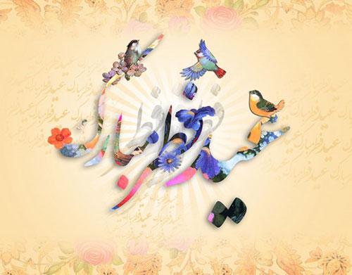 پیام عید فطر|جامعه زینب س