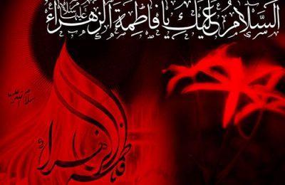 شهادت حضرت زهرا|جامعه زینب س
